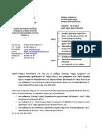 Φ3/173837/Δ4,  18-10-2016  Οδηγίες και Υλη μαθημάτων Τομέα Δομικών ΕΠΑΛ σχ.έτους 2016-17
