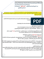 Hematology تفريغ د شافعي 2013