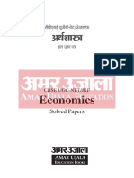 Safalta.com ; UGC-NET Economics Objective Solved Paper In Hindi