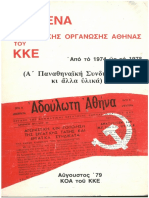 Κείμενα της Κομματικής Οργάνωσης Αθήνας του ΚΚΕ (1947-78)