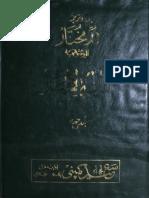 Fatwa Shami Urdu 4