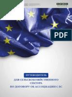 Путеводитель для сельскохозяйственного сектора По Договору об ассоциации с ЕС