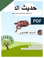 Earth Worms حديث الدود