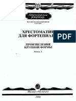 000 17 легких дуэта 02 (Торлаксон).pdf