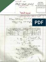 تصحيح امتحان الفيزياء  باكلوريا  شعبة العلوم الحياة والأرض 2010