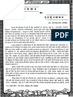 Jain Pramanvad Ka Punarmulyankana 210819