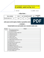 Assistant Legal (Non-Gazetted), General State Services, GrB.pdf
