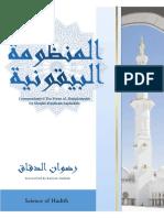 Al-Bayqūniyyâh-by-Radwān-Dakkāk NEW