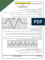 exercices propagtion des ondes progressives periodique classe 11 SM.pdf