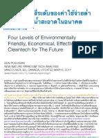 ความลับ? สี่ระดับของค่าใช้จ่ายต่ำเทคโนโลยีน้ำสะอาดในอนาคต / Four Levels of Environmentally Friendly, Economical, Effective Water Cleantech for The Future