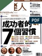 經理人雜誌-2010一月號-成功者的七個條件
