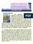 Σαλπίσματα Αληθείας, τεύχος 150
