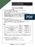Canon Book Creator Order Form