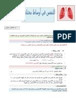 التنفس في أوساط مختلفة.docx