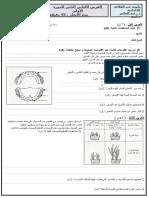 1ac 1(2013) - Copie.doc
