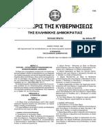 fek-a-87_070610.pdf