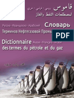 Terms of Oil and Gas Trilingual Dictionary v1.0