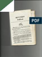 aalamarathu_ kilikal- kj-k3.pdf