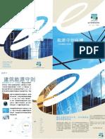 OCEAN Brochure in Chinese