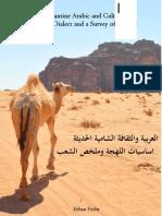 Modern Levantine Arabic and Culture