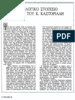 Ψυχοπαίδη Κ. Το Ανορθολογικό Στον Καστοριάδη. Πολίτης, 81 (2000)