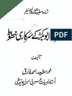 Abu Bakr [r.a] Ke Sarkari Khutoot By Khurshid Ahmad Farooq