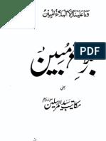 Makateeb e Rasool [Sallallahu Alaihi Wasallam] By Sheikh Hifzur Rahman Seoharvi (r.a)