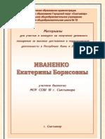 Аналитическая справка - Иваненко Е.Б