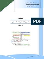 تصميم قواعد البيانات - عملي