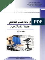 تقنية كاميرات.pdf