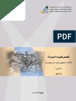 الآلات الكهربائية بالمركبات - عملي.pdf