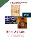 ΒίοιΑγίων-312.23.10.2016.pdf