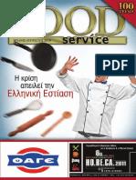Food Service No 100