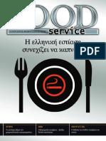 Food Service No 97