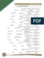 الاحياء2ث ف2  جزء 2_2.pdf
