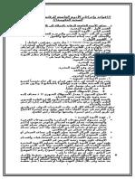 قواعد وإجراءات الأدوية الخاضعة للرقابة في الوحدات الصحية الحكومية
