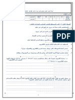 اختبار  فيزياء 4.docx