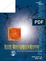 聚合物/層狀矽酸鹽奈米複合材料