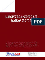 Contract_Law_Textbook_GEO.pdf