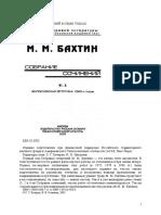 Mihail Bahtin Nauchnoe Sobranie Sochineniy v 7-Mi Tomah t.1 RuLit Net 229817