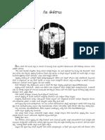 Gourusu PDF Gaja