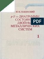 diagrammy sostoyaniya dvoinyh metalliches (Levinskii-1990)