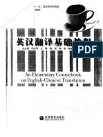 An Elementary Coursebook on English-Chinese Translation - 英汉 翻译 基础 教程--