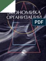 Горфинкель_Экономика организации