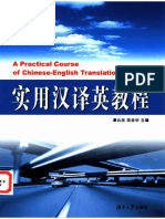 A Practical Course of Chinese-English Translation--