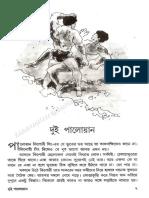 Bhautik Galpa Samagra Part 1 by Shirshendu Mukhupadhay