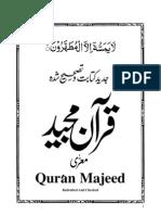 Quran e Pak in Arabic Format