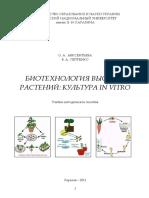 Biotechnologia roslyn.pdf