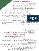 1- التحولات الكيميائية التي تحدث في المنحيين
