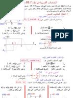 4- التذبذبات القسرية في دارة Rlc متوالية